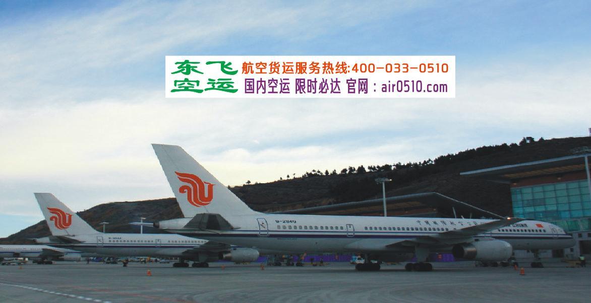 无锡到北京空运,无锡到北京航空货运